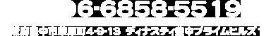 06-6858-5519 大阪府豊中市柴原町4-9-13 ディナスティ豊中プライムシティ1F