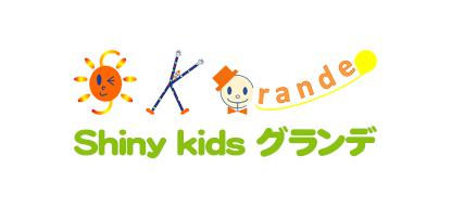 Shiny kids グランデ