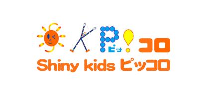Shiny kids ピッコロ
